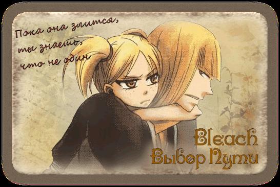 http://bleachanimerolka.mybb.ru/files/000c/70/c5/47707.png